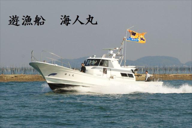 【熊本県・海釣り1日初級者コース】島原沖で狙う高級魚!有明海の尺メバルを釣り上げよう