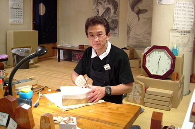 【山形県天童市・書き駒教室】好きな文字を入れる、自分だけの書き駒作り!