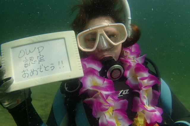 【香川・ライセンス取得】ライセンスを取得してダイバーになろう!約4日間のダイビング講習