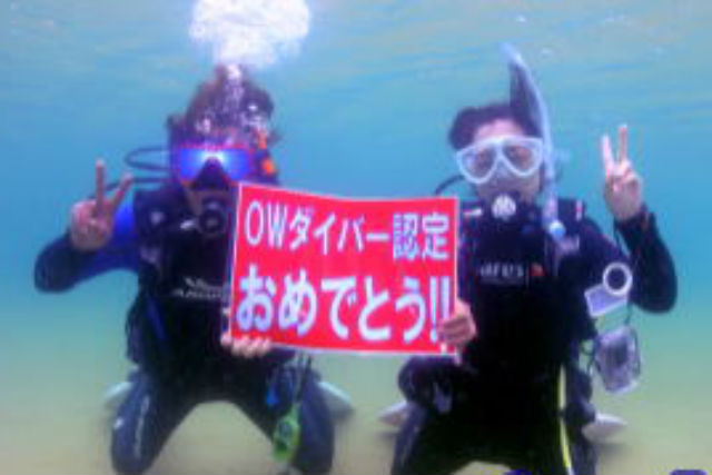 【長崎・オープンウォーターダイバー(OWD)】ダイバー入門コースで海中散歩!
