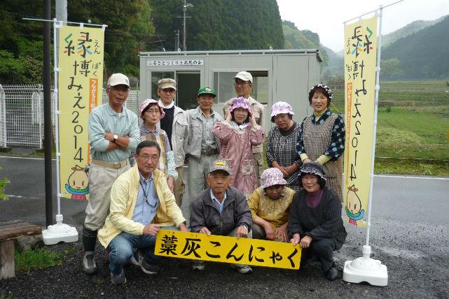 【三重県伊賀市・エコツアー】こんにゃく作りに挑戦!田舎体験で先人の知恵を学ぼう