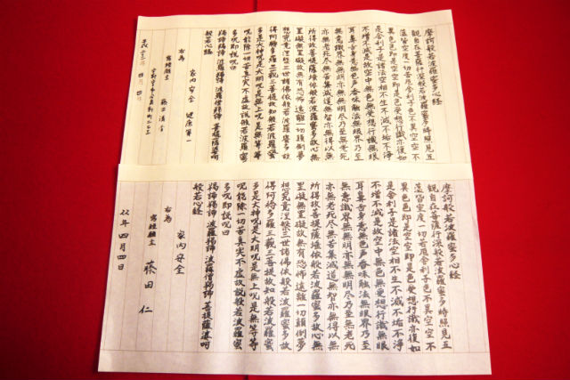【和歌山県高野山・写経】世界遺産認定の歴史あるお寺で、心静かに写経しよう