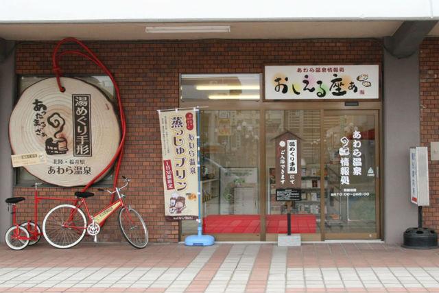 【福井・あわら温泉・レンタサイクル】2人乗自転車レンタル!1時間or3時間プラン