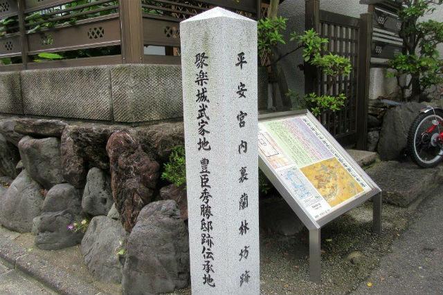 【京都市・ガイドツアー】まぼろしの巨城!黄金の聚楽第ツアー(ランチ付)