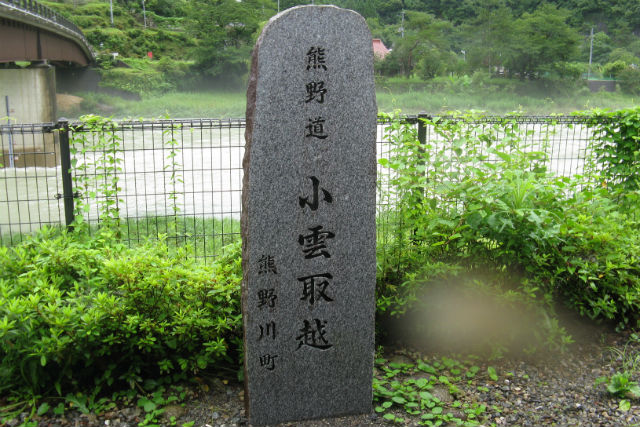 【和歌山・熊野古道・トレッキング】上級者にオススメ!小雲取り越えコース(~7時間)