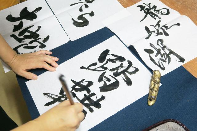 【広島・安芸太田町・加計】書道・ぼて茶・里山の歴史文化を楽しもう!(石州和紙・ぼて茶碗付)