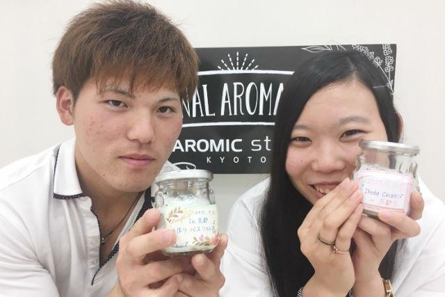 【京都市】お風呂が楽しくなる!アロマバスソルト体験