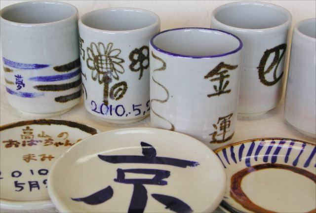 【京都・陶芸・絵付け体験】湯のみとお皿に自由に絵付け!旅の記念にもおすすめ