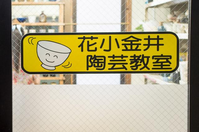 花小金井陶芸教室