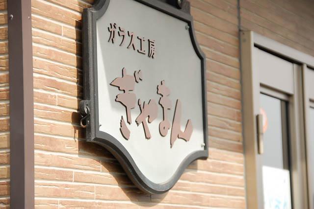 滋賀・近江八幡・「武佐駅」徒歩10分・サンドブラスト体験(1時間30分)