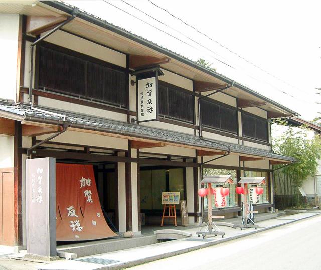 加賀友禅会館