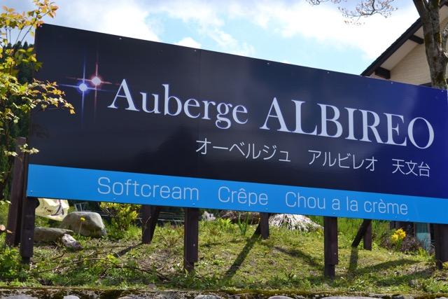 オーベルジュ アルビレオ天文台