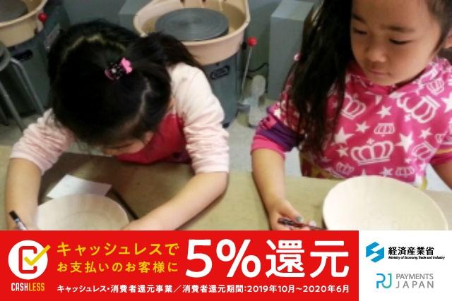 【奈良・陶芸】5歳から楽しむ絵付け体験!1時間で手軽に大満足!