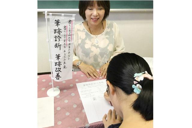 【広島・尾道・診断】自分の潜在意識を分析!あなたの筆跡、診断します