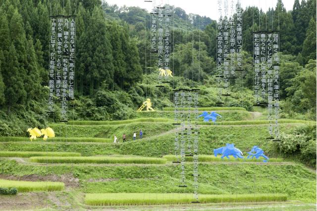 【新潟・越後湯沢発着】大地の芸術祭夏限定プレイバックPart2ツアー(2000-2009コース)