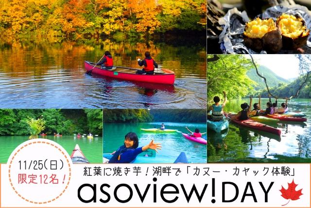満員御礼!【11/25募集】第16回★asoview!DAY 紅葉とカヌーとスローライフ。湖畔で過ごす至福のひととき♪