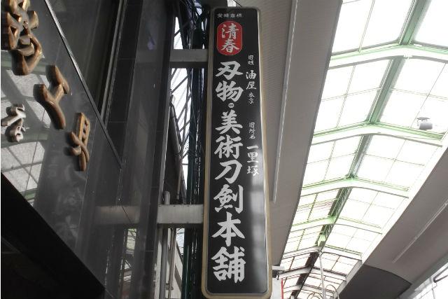 山崎清春商店