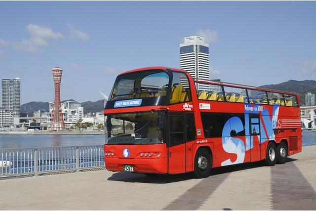 【2.5%還元】【兵庫・神戸・日帰りバスツアー】スカイバスで神戸の名所を周遊!よくばりコース【1名から予約可能】