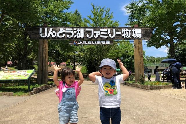 【最大200円割引】那須高原りんどう湖ファミリー牧場 クーポン(入園)