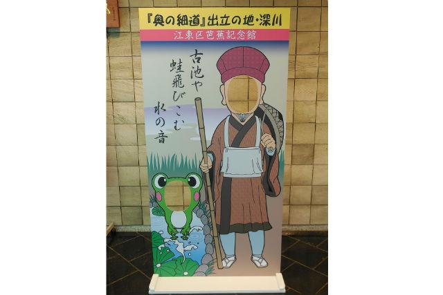 【25%割引】江東区 芭蕉記念館 前売りクーポン