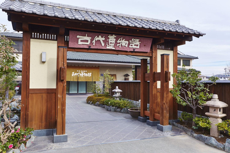 【土日祝・最大100円割引】ゆの駅 古代蓮物語 入館クーポン
