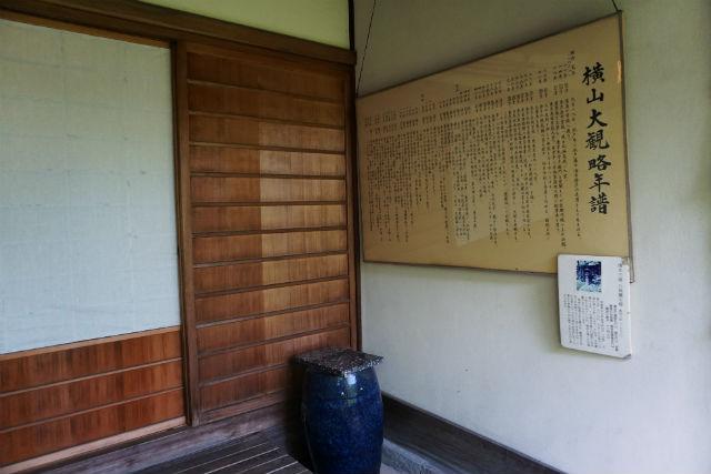 上野駅より徒歩15分!横山大観記念館・最大10%OFF前売りチケット