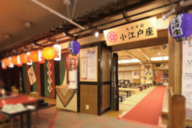 【390円割引】川越湯遊ランド クーポン(通常入館+浴衣+タオルセット)