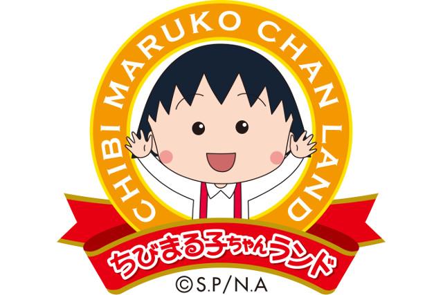 【100円割引】ちびまる子ちゃんランド 入場クーポン