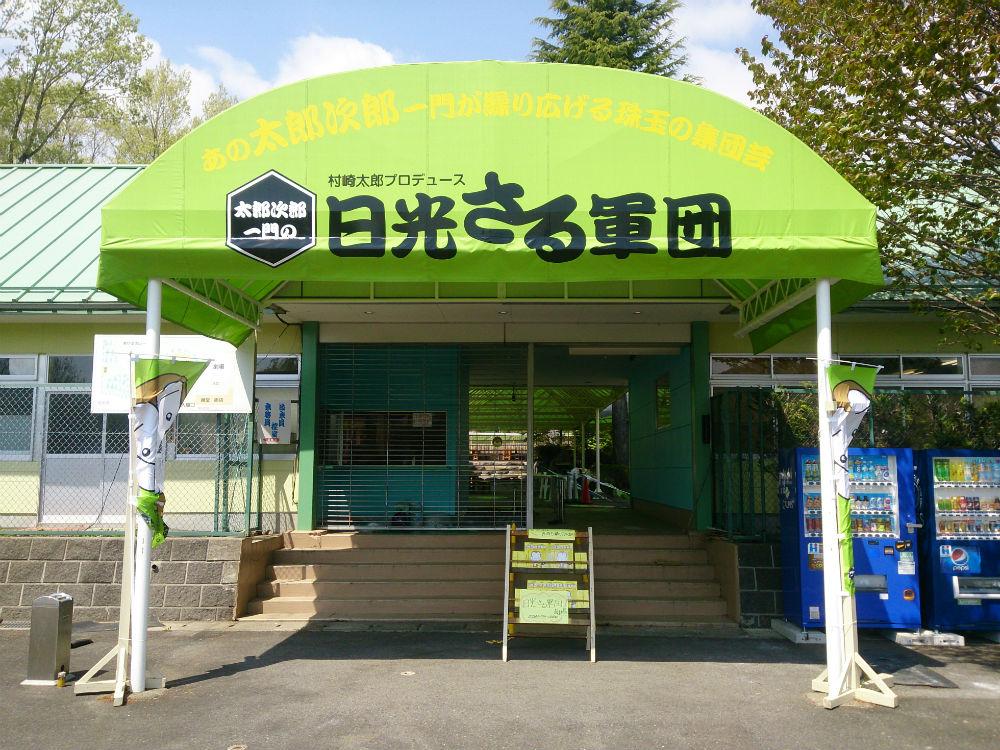 【10%割引】日光さる軍団劇場 前売りクーポン