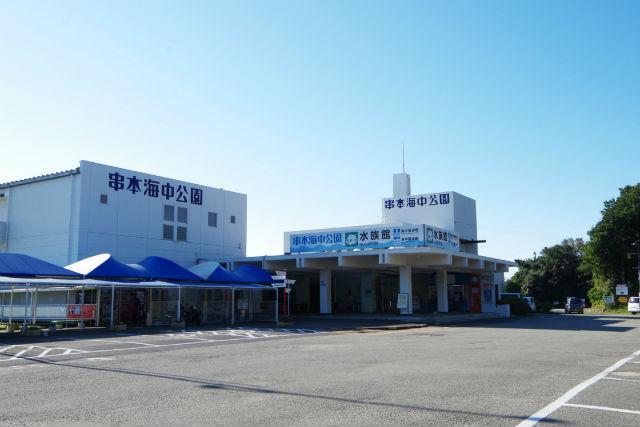 【20%割引】串本海中公園 水族館+海中展望塔 入場クーポン