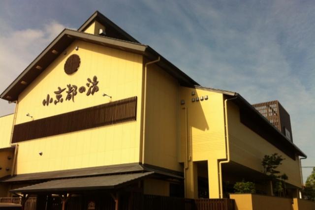【土日祝・250円割引】小京都の湯 クーポン(入館料+レンタルタオル)