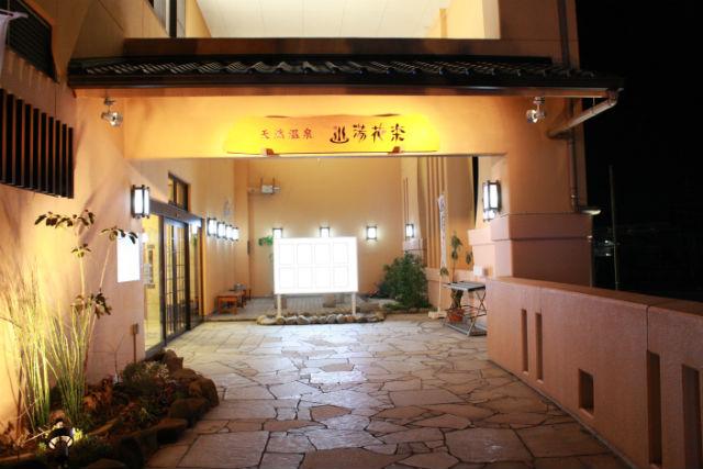【平日・22%OFF】天然温泉 湯花楽厚木店 クーポン(入館セット)