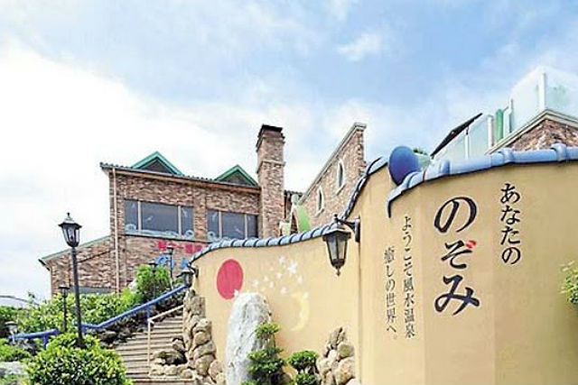 【平日・大人11%割引】阿字ヶ浦温泉のぞみ クーポン(入館料)