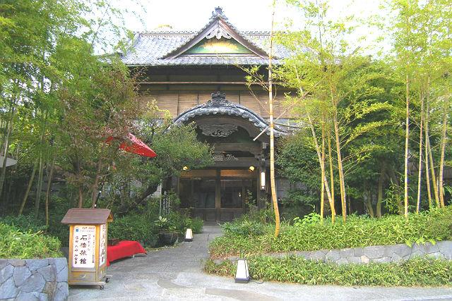 【2.5%還元】【最大30%割引】クアハウス石橋旅館 クーポン(日帰り入浴)