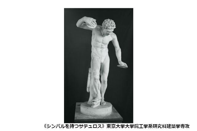 【100円割引】東京ステーションギャラリー 『辰野金吾と美術のはなし展』