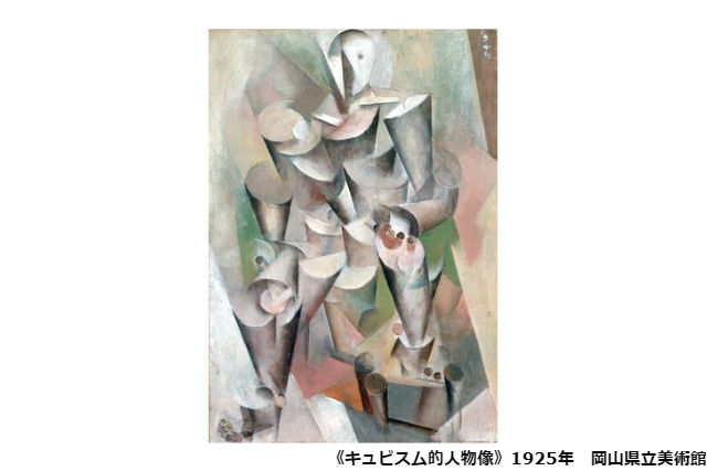 【200円割引・前売券】東京ステーションギャラリー 『坂田一男展』