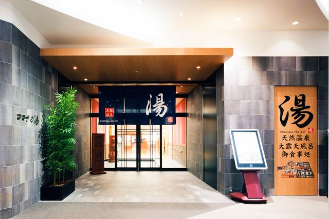 【2.5%還元】【土日祝】天然温泉コロナの湯 小田原店 前売りチケット(入泉)
