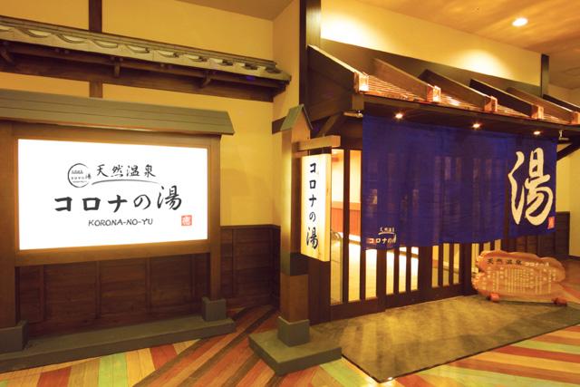【2.5%還元】【小人】入泉+チムジルバンチケット 天然温泉コロナの湯 半田店