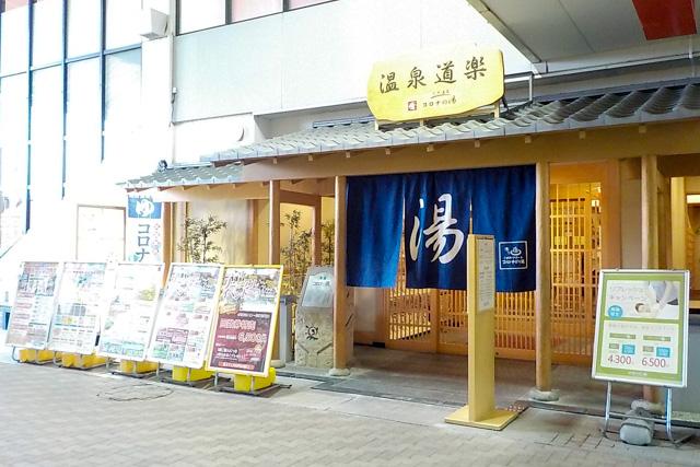 【2.5%還元】【小人】天然温泉コロナの湯 安城店 前売りチケット(入泉+健美効炉利用)