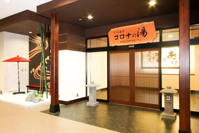 【2.5%還元】【小人】コロナの湯 豊川店 前売りチケット(入泉)