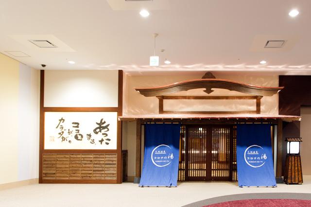 【土日祝】天然温泉コロナの湯 福山店 前売りチケット(入泉)