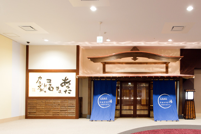 【小人】天然温泉コロナの湯 福山店 前売りチケット(入泉)