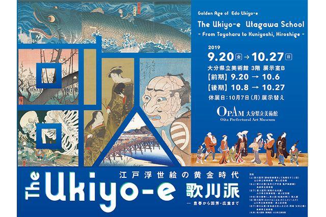 【200円割引】大分県立美術館 入場券(The Ukiyo-e 歌川派展)