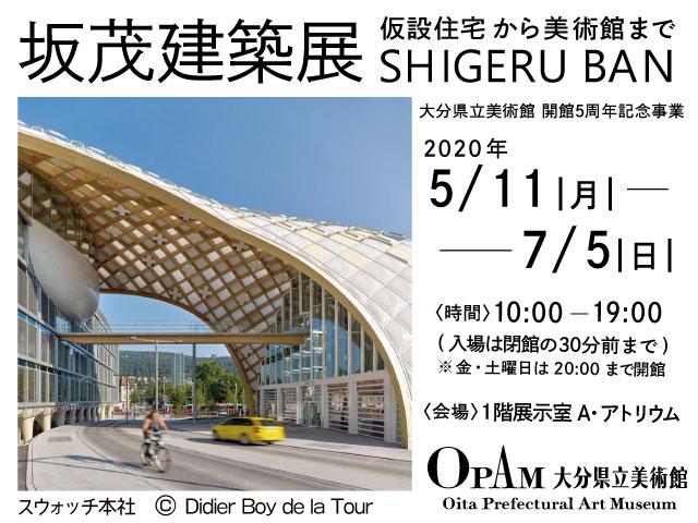 【200円割引】大分県立美術館 クーポン(坂 茂建築展)