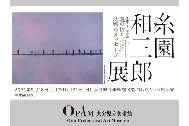 大分県立美術館 当日券(生誕110年記念 糸園 和三郎 展)