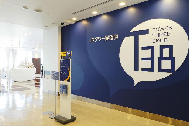 【100円割引】札幌 JRタワー展望室 T38 クーポン(入場)