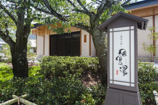【平日限定・最大200円割引】京都嵐山温泉 風風の湯 前売り電子チケット(入泉)