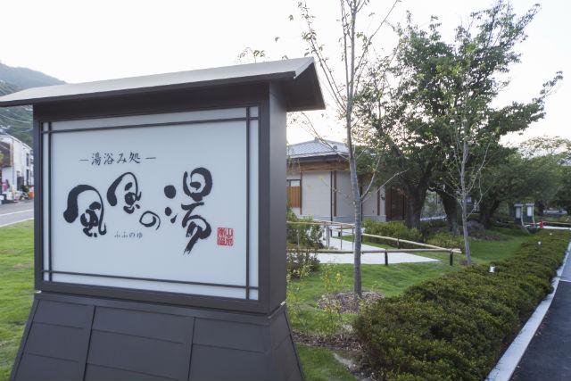 ワオチケ!【平日限定・900円割引】京都嵐山温泉風風の湯 大人(入泉+タオルセット)+小人1人無料