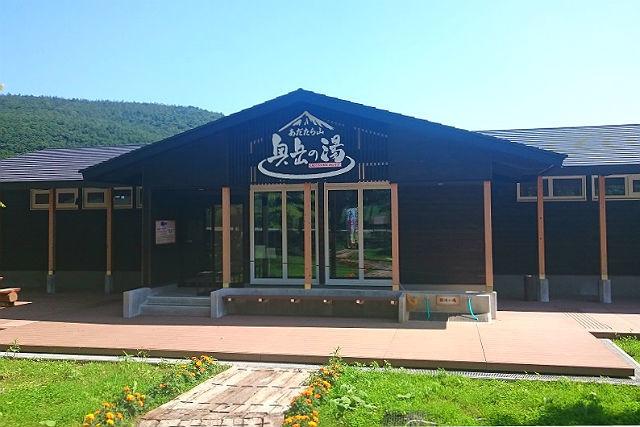 【全日・50円割引】あだたら山 奥岳の湯 クーポン(入館)