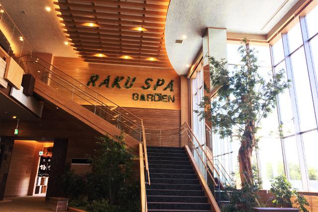 【2.5%還元】【5%割引】RAKU SPA GARDEN 名古屋 クーポン(入館料+入浴セット+岩盤浴)